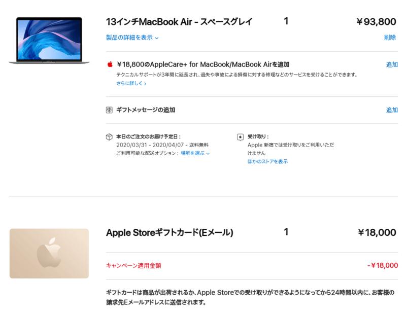 学割 Apple store