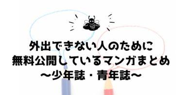 【新型コロナ】外出できない人の為に無料公開しているマンガまとめ〜少年誌・青年誌