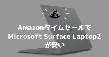 AmazonタイムセールでCore i7搭載のMicrosoft Surface Laptop2が15万円!
