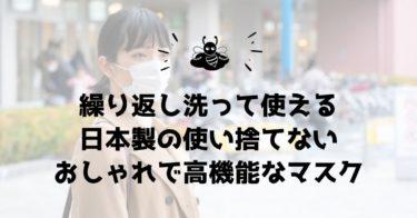 繰り返し洗って使える、おしゃれで高機能な日本製の使い捨てないマスク