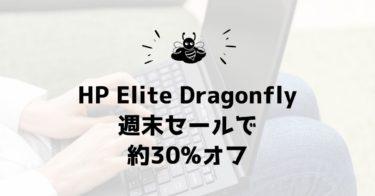 【HP Elite Dragonfly週末セール】999gのコンバーチブルノートパソコンが約30%オフに