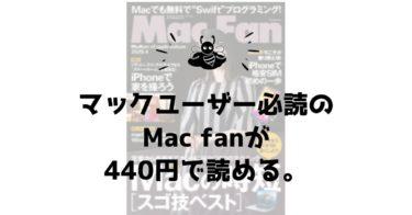 マックユーザー必読のMac fanが440円で読める。T-MAGAZINEで550誌をお得に購買