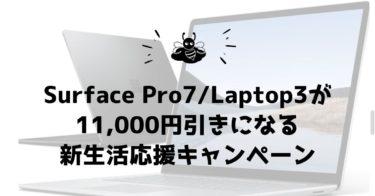 Surface Pro7/Laptop3がマイクロソフトストアで11,000円引きになるキャンペーン