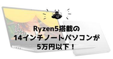 Ryzen5搭載の14インチノートパソコンが5万円以下!Dell Inspironが20%オフキャンペーン中