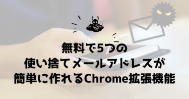 無料で5つの使い捨てメールアドレスが簡単に作れるChrome拡張機能|Burner Emails