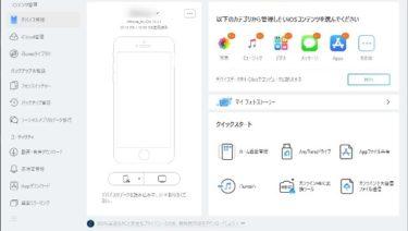 iPhoneを自由自在に管理できるソフトAnyTransが便利すぎる