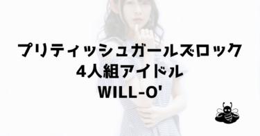 ポップだけどロックなプリティッシュガールズロック4人組アイドル|WILL-O'
