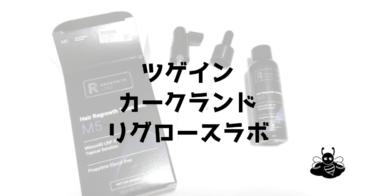 個人輸入で買える安い外用ミノキシジル3種類の比較とオススメ ツゲイン・カークランド・リグロースラボ