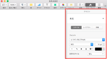 Pages,Numbersの右側に表示される項目を非表示にする方法【Mac】
