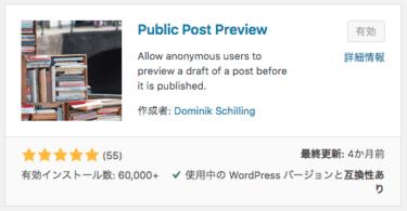 下書きの状態で外部の人が記事チェックできるwordpressプラグイン|Public Post Preview