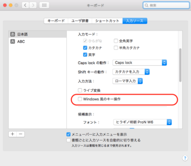 エンターキー1回で文字入力を確定させる設定方法【Mac】
