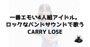 一番エモい4人組アイドル。ロックなバンドサウンドで歌う|CARRY LOSE