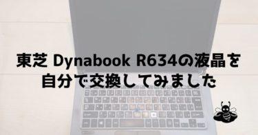 東芝 Dynabook R634の液晶を壊してしまったから、自分で交換してみました